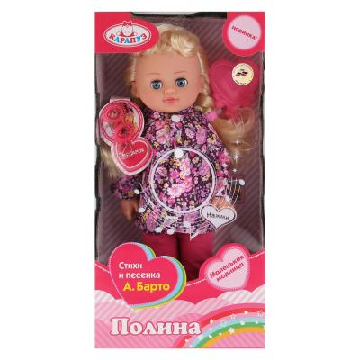 Купить Кукла КАРАПУЗ Полина 35 см поющая говорящая, пластмасса, текстиль, Куклы Карапуз