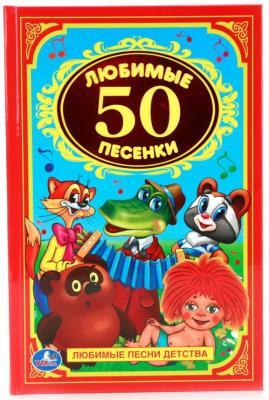 Купить УМКА . 50 ЛЮБИМЫХ ПЕСЕНОК. ДЕТСКАЯ КЛАССИКА.ФОРМАТ: 140Х215 ММ. ОБЪЕМ: 96 СТР. в кор.24шт, Умка, Книги для малышей