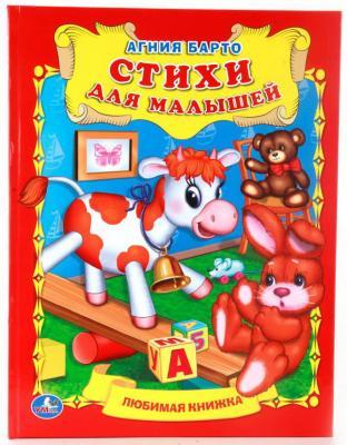 Купить УМКА . А. БАРТО. СТИХИ ДЛЯ МАЛЫШЕЙ. (ЛЮБИМАЯ КНИЖКА). ФОРМАТ: 198Х255 ММ. ОБЪЕМ: 32 СТР. в кор.16шт, Умка, Книги для малышей