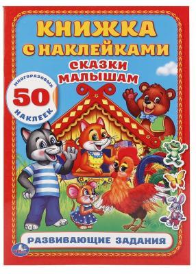 УМКА. СКАЗКИ МАЛЫШАМ (КНИЖКА С НАКЛЕЙКАМИ А4). ФОРМАТ: 210Х294 ММ. 16 СТР. + СТИКЕР в кор.50шт книжки с наклейками умка книга с многоразовыми наклейками сказки малышам