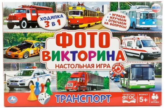 Настольная игра УМКА ходилка Транспорт настольная игра умка пазлы транспорт 4690590137987