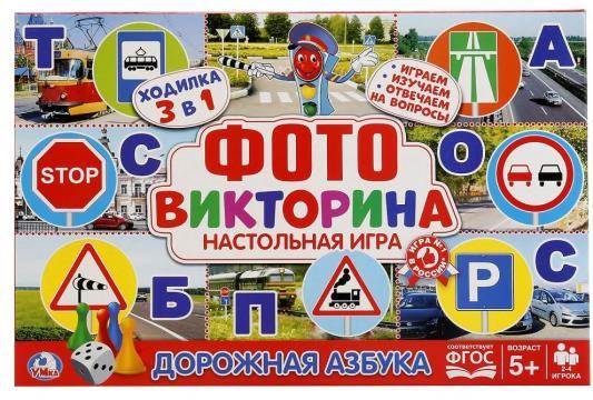 Настольная игра УМКА ходилка Дорожная Азбука дорожная азбука