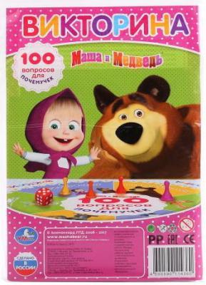 Настольная игра УМКА ходилка Маша и медведь настольная игра bondibon маша и медведь деловая маша секрет рецепта варенья bb1053 sgt 230 ru