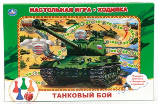 Купить Настольная игра УМКА ходилка Танковый бой, 21 х 3 х 33 см, Настольные игры бродилки