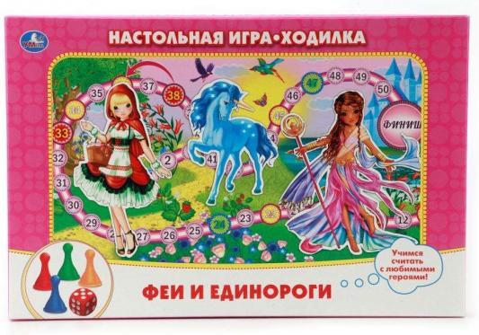 Настольная игра УМКА ходилка ФЕИ И ЕДИНОРОГИ игра настольная принцесса феи крёстные