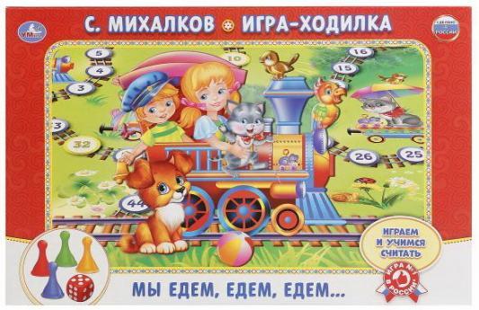 Настольная игра УМКА ходилка Мы едем, едем, едем С. Михалков настольная игра десятое королевство мы едем едем едем магнитная 01939