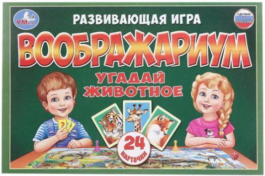 Купить Настольная игра УМКА ходилка Воображариум, 3 x 21 x 33 см, Настольные игры бродилки