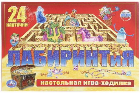Купить Настольная игра УМКА ходилка Лабиринтия, 3 х 21 х 33 см, Настольные игры бродилки