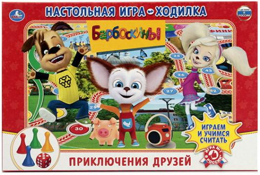 Купить Настольная игра УМКА ходилка Барбоскины, 3 х 21 х 33 см, Настольные игры бродилки