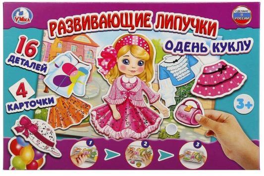 цена на Развивающая игрушка УМКА Одень куклу