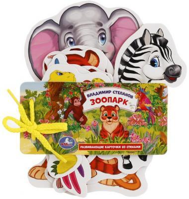 Купить РАЗВИВАЮЩИЕ КАРТОЧКИ НА ШНУРКЕ УМКА ДИКИЕ ЖИВОТНЫЕ. В.СТЕПАНОВ в кор.60шт, Умка, Книги для малышей