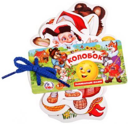 Купить РАЗВИВАЮЩИЕ КАРТОЧКИ НА ШНУРКЕ УМКА КОЛОБОК в кор.60шт, Умка, Книги для малышей