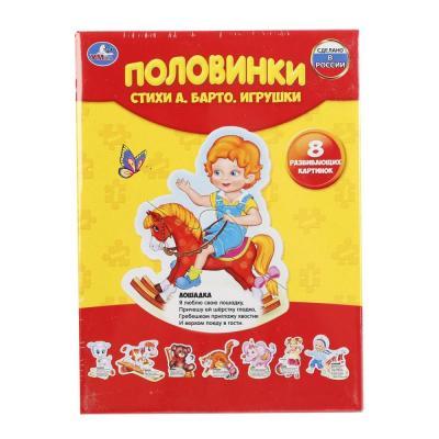 Купить Пазл УМКА А.БАРТО.ИГРУШКИ 4690590118467, Пазлы для малышей