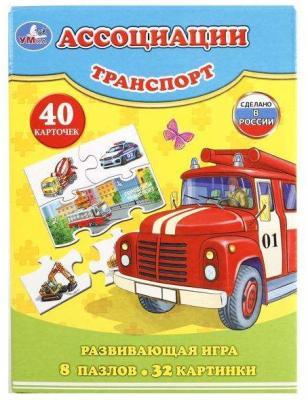 Пазл УМКА Транспорт 40 элементов