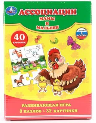 Купить АССОЦИАЦИИ ПАЗЛЫ УМКА МАМЫ И МАЛЫШИ, 8 ПАЗЛОВ, 40 КАРТОЧЕК В КОР. в кор.30шт, Пазлы для малышей