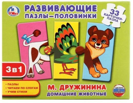Пазл УМКА Домашние животные 33 элемента коврик пазл животные 4 элемента