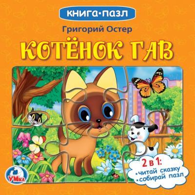 Купить УМКА . КОТЕНОК ГАВ (КНИГА С 6 ПАЗЛАМИ НА СТР.) 12 КАРТОННЫХ СТРАНИЦ (6 РАЗВОРОТОВ) в кор.20шт, Книги для малышей