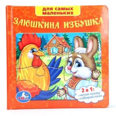 Купить УМКА . РУССКИЕ НАРОДНЫЕ СКАЗКИ. ЗАЮШКИНА ИЗБУШКА. (КНИГА С 4 ПАЗЛАМИ НА СТР.) 167Х167ММ в кор.24шт, Книги для малышей