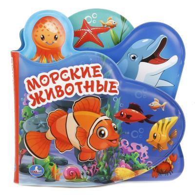 Купить УМКА . МОРСКИЕ ЖИВОТНЫЕ. КНИГА-ПИЩАЛКА ДЛЯ ВАННЫ С ЗАКЛАДКАМИ. ФОРМАТ: 14Х14СМ. 8 СТР. в кор.60шт, Книжки для ванны