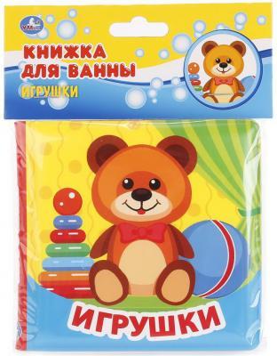 УМКА. ИГРУШКИ. КНИГА БЕЗ ПИЩАЛКИ ДЛЯ ВАННЫ. ФОРМАТ: 12Х12СМ ОБЪЕМ: 8 СТР. в кор.60шт игрушки для ванны умка игрушки мультиколор