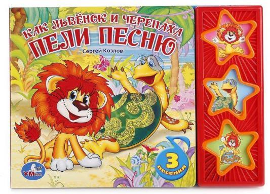 УМКА. КАК ЛЬВЁНОК И ЧЕРЕПАХА ПЕЛИ ПЕСНЮ. (3 МУЗЫКАЛЬНЫЕ КНОПКИ).ФОРМАТ: 206Х150ММ 6 СТР в кор.30шт обучающая книга умка как львенок и черепаха пели песню 173462