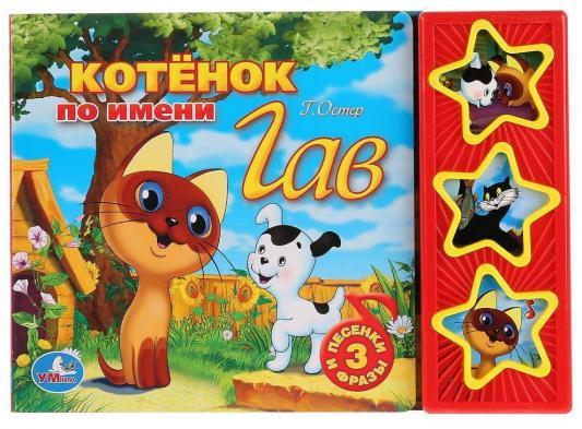 УМКА. СОЮЗМУЛЬТФИЛЬМ. КОТЕНОК ПО ИМЕНИ ГАВ. (3 МУЗЫКАЛЬНЫЕ КНОПКИ). 206Х150 ММ. 6 СТР. ISB 978-5-506-00561-2 мягкая игрушка союзмультфильм котёнок гав 18см