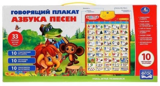 Купить Обучающий плакат Умка Азбука песен, Обучающие плакаты для детей