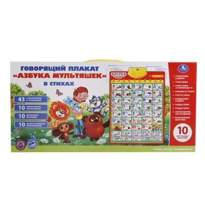 Купить Обучающий плакат Умка Азбука HX0251-R16, Обучающие плакаты для детей