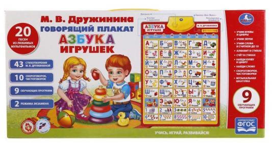 Обучающий плакат Умка Азбука игрушек