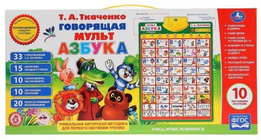 Обучающий плакат Умка Мульт-азбука