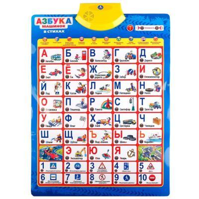 Обучающий плакат Умка Азбука HX0251-R10 s s обучающий плакат веселый календарь