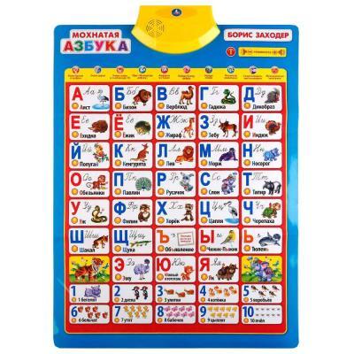 Купить Обучающий плакат Умка Мохнатая азбука, Обучающие плакаты для детей