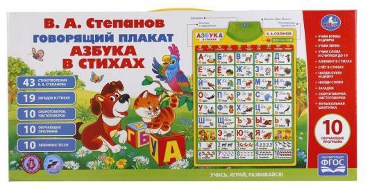 Купить Обучающий плакат Умка Азбука Степанова, Обучающие плакаты для детей