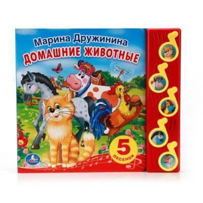 УМКА. М. ДРУЖИНИНА. ДОМАШНИЕ ЖИВОТНЫЕ. (5 МУЗ. КНОПОК). ФОРМАТ: 220Х190ММ. 10 СТР. в кор.32шт умка маша и медведь мамы и детишки 10 звуковых кнопок формат 242х230мм 10 стр в кор 30шт