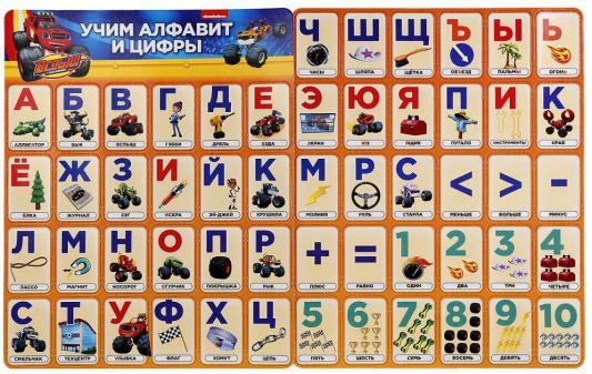 КАРТОЧКИ НА МАГНИТАХ УМКА ВСПЫШ. УЧИМ АЛФАВИТ И ЦИФРЫ (54 КАРТОЧКИ) 30*42*0,5СМ в кор.60шт азбука на магнитах умка учимся с чебурашкой 30 42 0 5см в кор 60шт