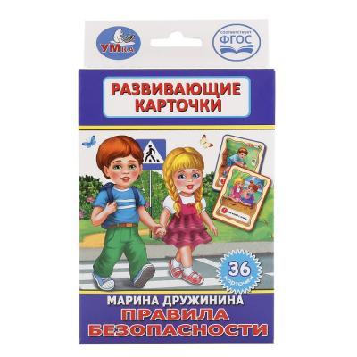 Купить Развивающие карточки Умка Правила безопасности, Обучающие материалы для детей