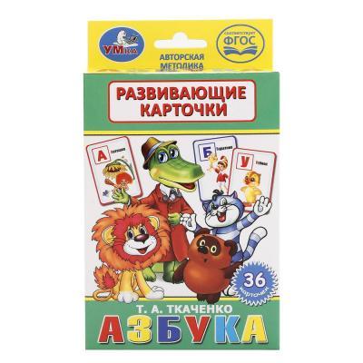 Купить КАРТОЧКИ РАЗВИВАЮЩИЕ УМКА АЗБУКА ТКАЧЕНКО (36 КАРТОЧЕК) в кор.50шт, Обучающие материалы для детей