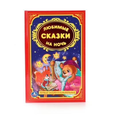 Купить УМКА . ЛЮБИМЫЕ СКАЗКИ НА НОЧЬ.ДЕТСКАЯ КЛАССИКА. ФОРМАТ: 140Х215ММ. ОБЪЕМ: 96 СТР. в кор.24шт, Умка, Книги для малышей