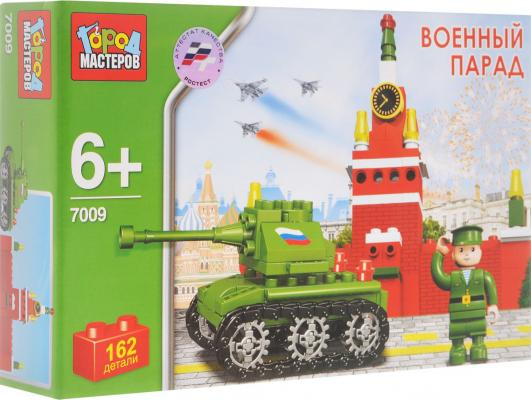 Конструктор Город мастеров Военный парад 162 элемента BB-7009-R город мастеров конструктор буран bb 6743 r