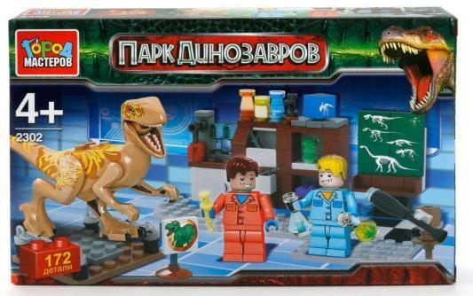 Конструктор Город мастеров Динозавры: лаборатория 172 элемента