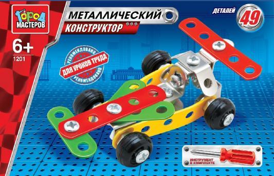 Металлический конструктор Город мастеров Гоночный автомобиль 49 элементов WW-1201-R lego duplo конструктор гоночный автомобиль 10589