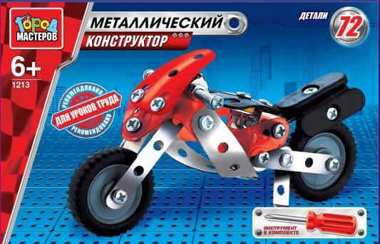 Металлический конструктор Город мастеров Мотоцикл 72 элемента WW-1213-R