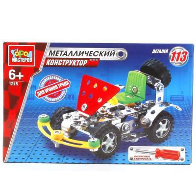Металлический конструктор Город мастеров Машинка 113 элементов WW-1216-R конструктор металлический грузовик и трактор 345 элементов