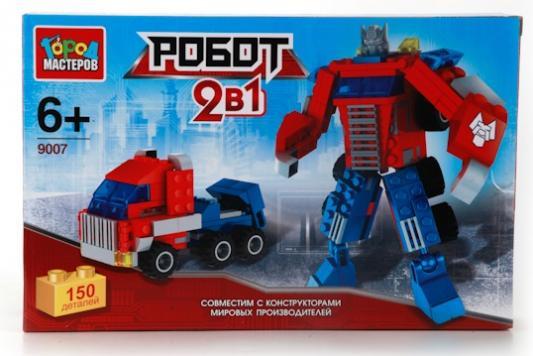 Конструктор Город мастеров Робот + грузовик 150 элементов конструктор магнитный город мастеров грузовик 261709