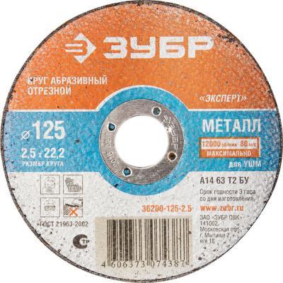 Круг отрезной ЗУБР 36200-125-2.5_z02 125х2.5х22.23мм по металлу
