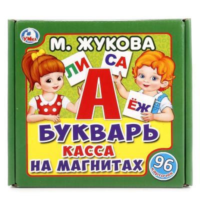 КАССА НА МАГНИТАХ УМКА БУКВАРЬ М. ЖУКОВА. 96 КАРТОЧЕК В КОР. в кор.30шт