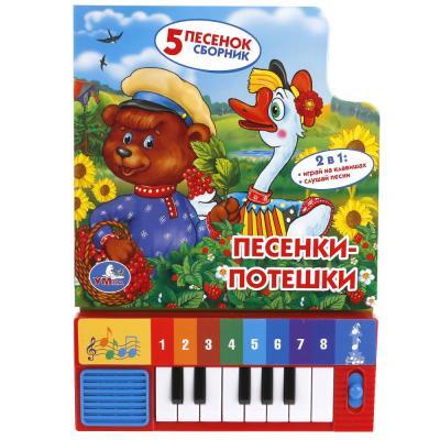 УМКА. СОЮЗМУЛЬТФИЛЬМ. ПЕСЕНКИ-ПОТЕШКИ. КНИГА-ПИАНИНО 8 КЛАВИШ И ПЕСЕНКАМИ. 143Х202ММ. в кор.36шт книжки игрушки умка книжка пианино песенки потешки