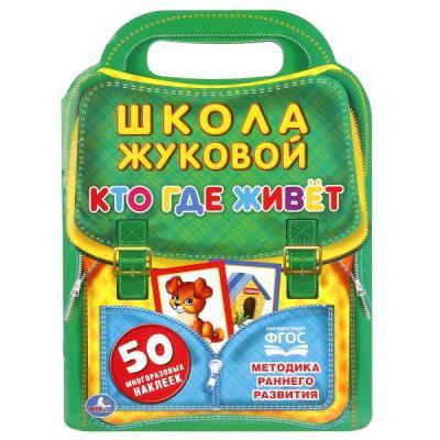 Купить УМКА . КТО, ГДЕ ЖИВЕТ. ШКОЛА ЖУКОВОЙ ( БРОШЮРА С ВЫРУБКОЙ В ВИДЕ ПОРТФЕЛЯ). 210Х285ММ в кор.50шт, Книги для малышей