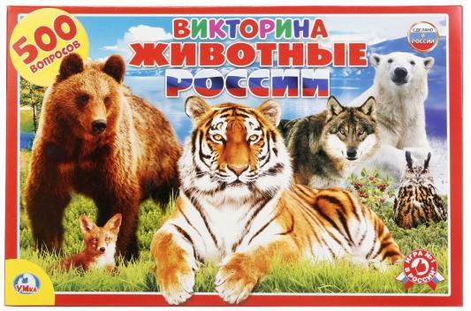 Настольная игра УМКА развивающая Викторина. Животные России животные россии