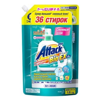 ATTACK BioEX Концентрированный универсальный гель для стирки сменный блок 1,6 кг бытовая химия attack bioex концентрированный универсальный гель для стирки 1 8 кг